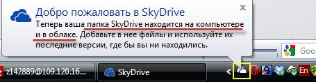 Значок программы OneDrive в трее