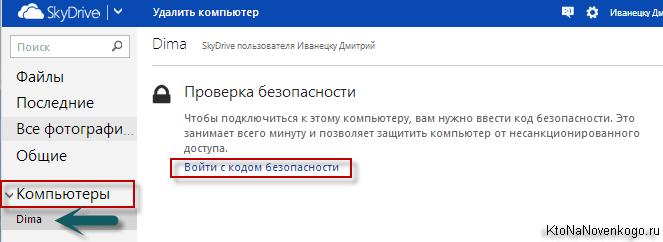 Проверка компьютеров с открытым удаленным доступом через OneDrive