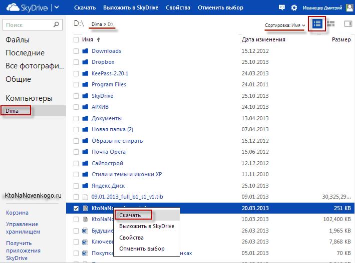 Удаленный просмотр файлов на компьютере через облачное хранилище