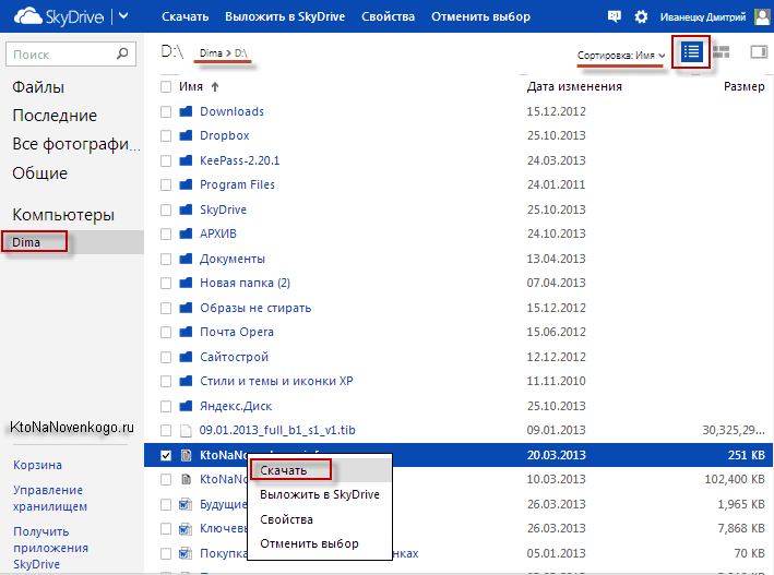 Хостинг файлов удаленная закач лецинзионной программой xrumer