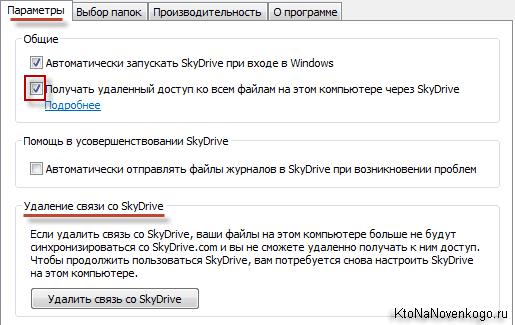 Настройки удаленного доступа и синхронизации файлов между компьютером и облачным хранилищем