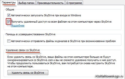 Microsoft Skydrive что это - фото 2