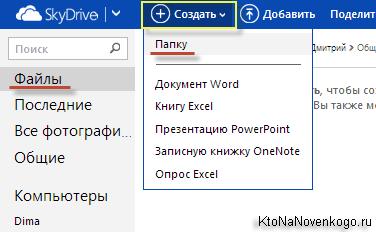 Создавать новые каталоги можно из онлайн интерфейса ВанДрайва