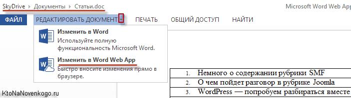 Microsoft Skydrive что это - фото 4