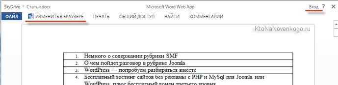 Возможность редактирования документов прямо в облаке OneDrive