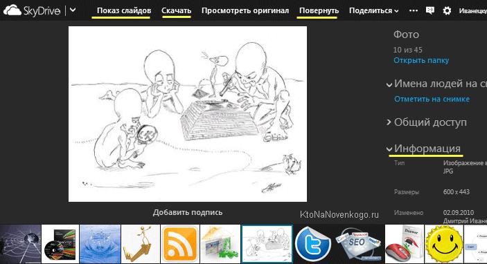 Просмотр фото в веб интерфейсе ВанДрайва