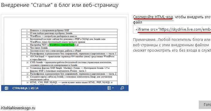 Получение ссылки для внедрения документа Ворд или Ексель в веб-страницу вашего сайта через OneDrive