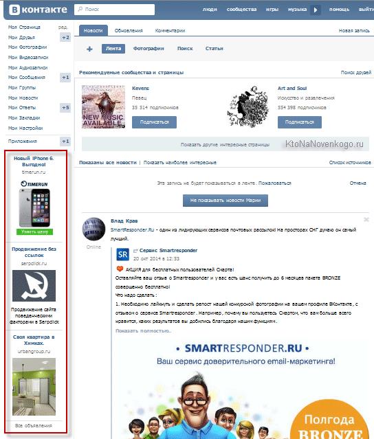 Реклама в интернете вк оптимизация сайта Муром