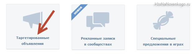Таргетированная реклама Вконтакте, как ее эффективно использовать и для чего она лучше подходит