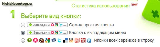 Получения кода кнопки для добавления статей в сервисы соцзакладок