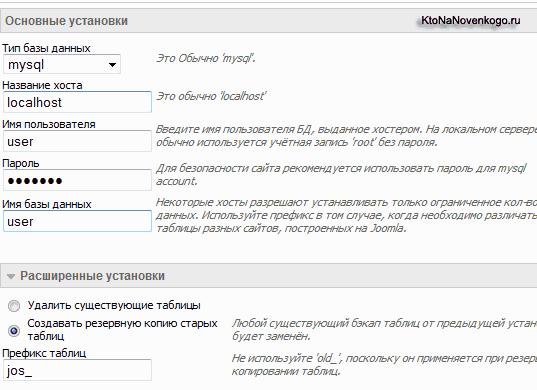 Скачать и  установить Joomla 1.5