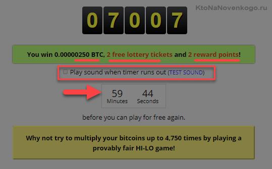 250 сатоши за раз в Free Bitcoin