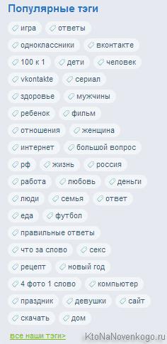 Ответы Mail Ru: Что такое Теги?