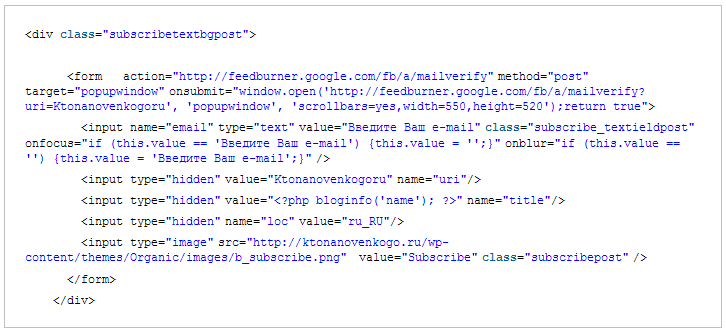 Код формы подписки на новости сайта
