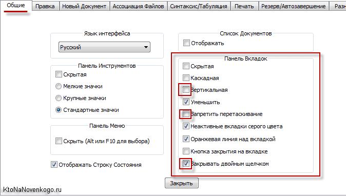 Настройка панели вкладок в Notepad ++