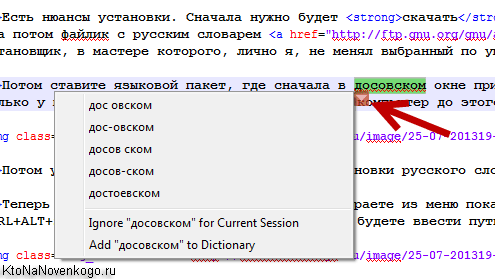 Проверка орфографии прямо в окне редактора кода