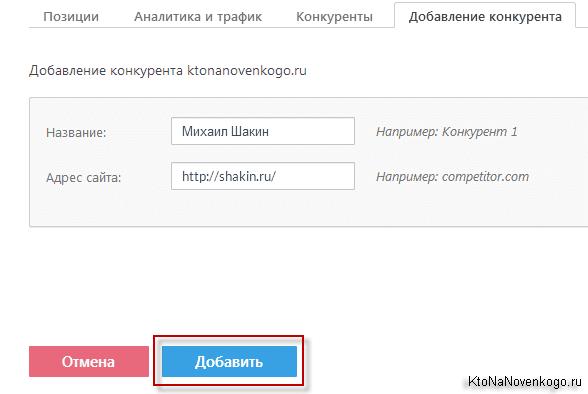 Как автоматически определять и проверять позиции сайтов в поисковиках рунета и по всему миру с помощью SE Ranking, создание, продвижение и заработок на сайте