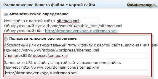 Google XML Sitemaps — создание карты сайта для WordPress