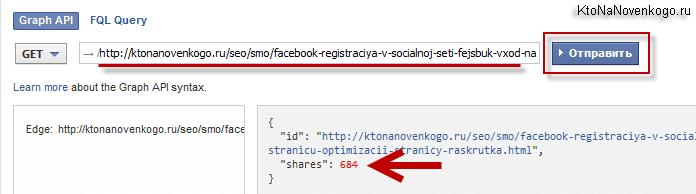 Посмотреть число расшариваний в Фейсбуке