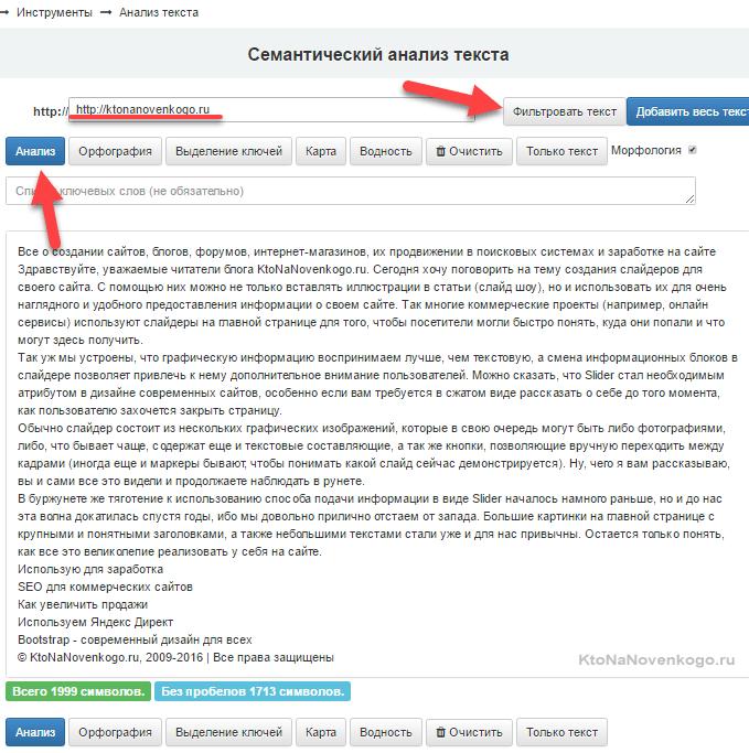 Проверка текста сайта на переспам