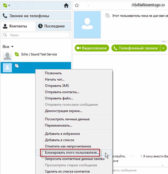 Как заблокировать контакт в Скайпе