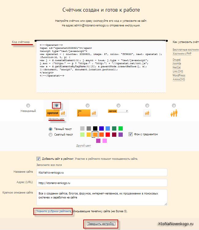 ОпенСтат — счетчик посещений и рейтинг (бывший SpyLog) , установка и работа со статистикой