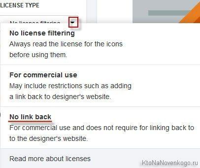 Выбираем нужный тип лицензии, по которой распространяются значки и картинки