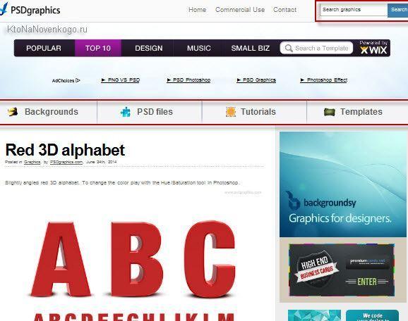 Иконки, фоны и значки для сайта в формате PSD