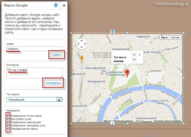 Гугл карты в Wix