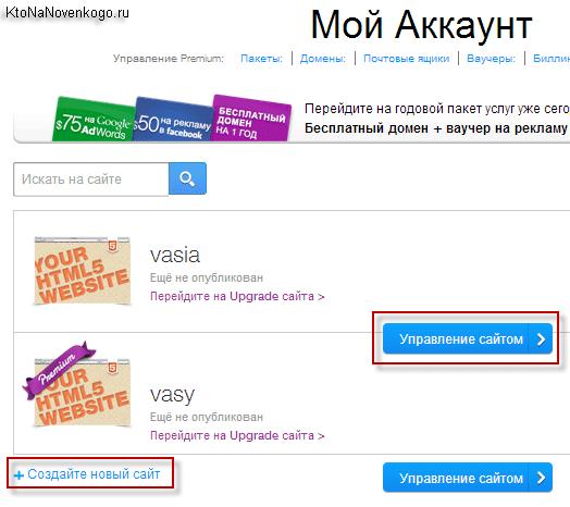Онлайн конструктор сайтов