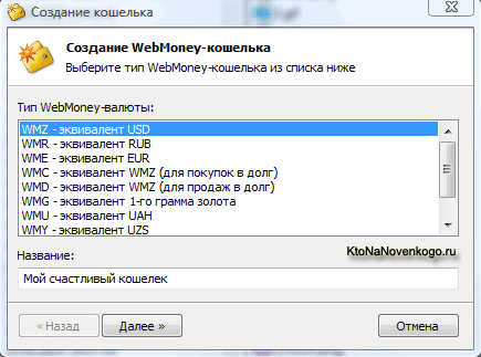 WebMoney Keeper Classic — где скачать и как создать кошелек в Кипер Классике, а так же другие советы по работе с программой