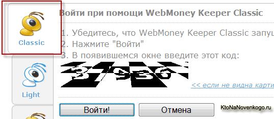Скачать Программу Вебмани Кипер Мини