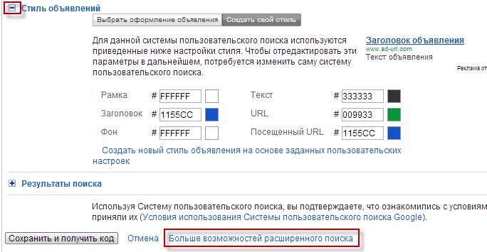 Настройка стилей объявлений в поисковой выдаче по сайту