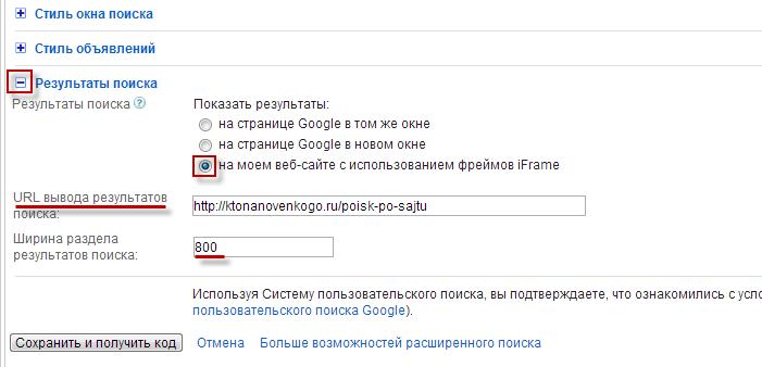 Настройка результатов поиска по сайту