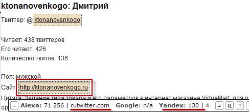 Бесплатная открытая обратная ссылка с рейтинга RuTwitter