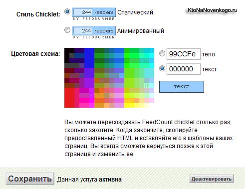 Настройка внешнего вида счетчика для своего сайта