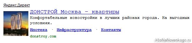Контекстные объявления рекламной сети Яндекса