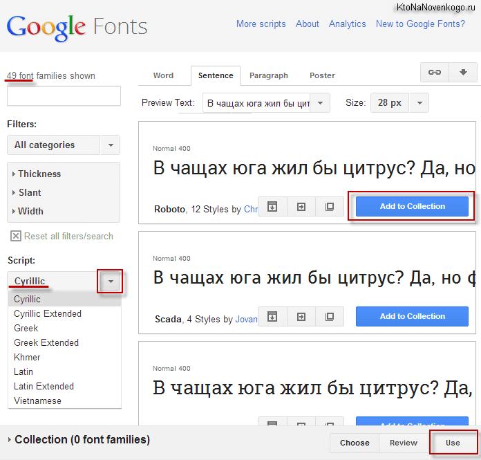 Русские шрифты в Google Font