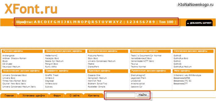 Онлайн сервис Xfont.ru