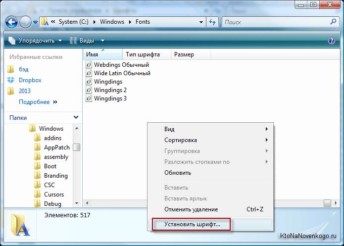 Как установить шрифт в Виндовс