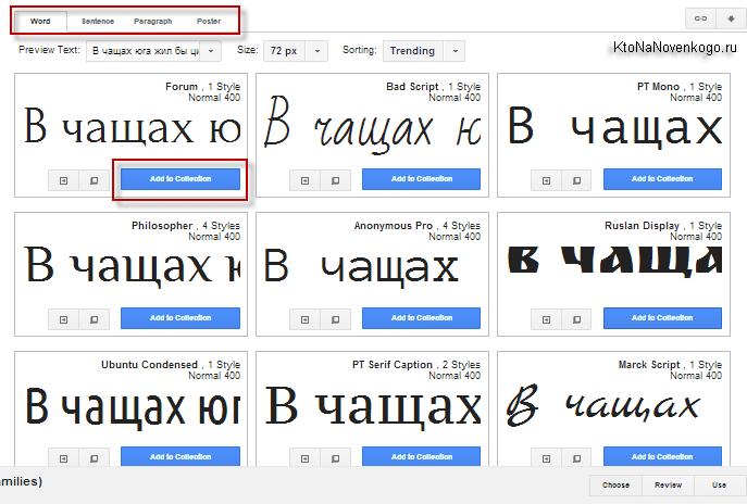 Как посмотреть большой текст написанный шрифтов из состава Google Font