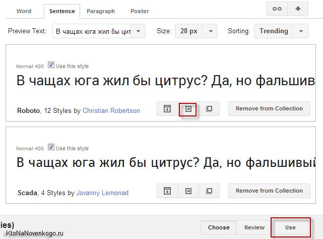 Добавление шрифта из Гугл Фонтс в коллекцию