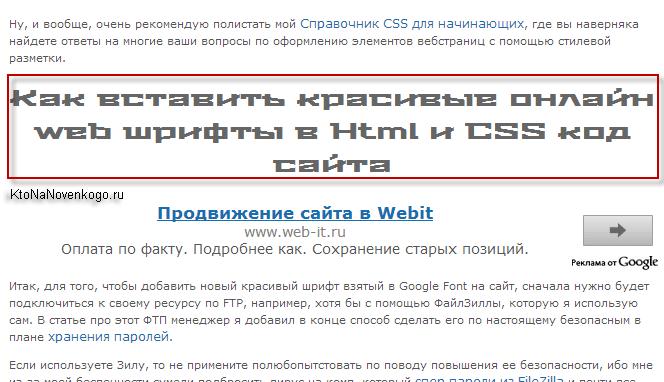 Пример использования нового шрифта из Гугл Фонтс