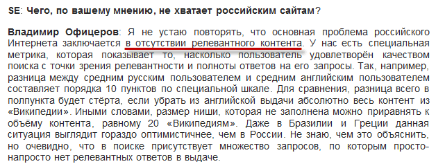 Чего не хватает российским сайтам