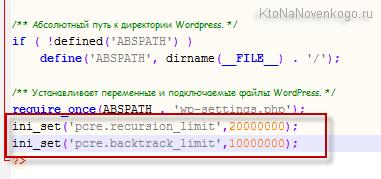 Добавление лимитов в wp-config.php