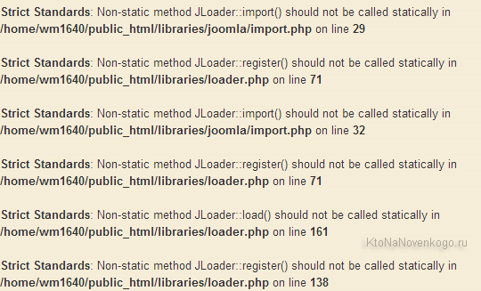 Сайт на Joomla стал выдавать кучу ошибок типа — Strict Standards: Non-static method JLoader::import() should not be called statically in