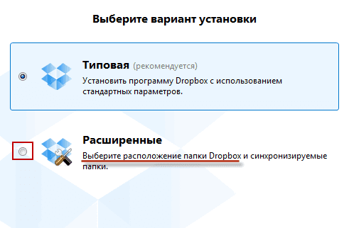 Выбор типа установки программы - типовая или расширенная