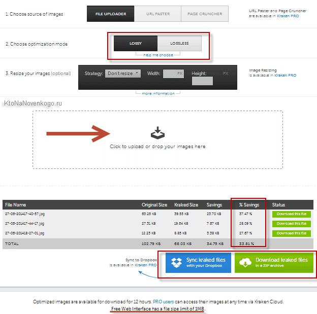 Оптимизация изображений в онлайн-сервисе Kraken