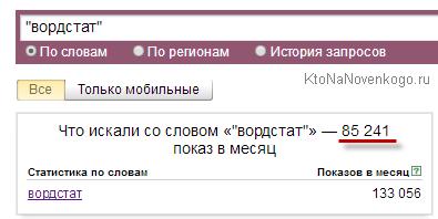 Добавляем кавычки к фразе в Яндекс вордстате