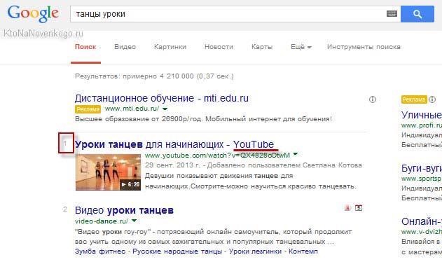 Трафик на ютуб канал с выдачи Гугла